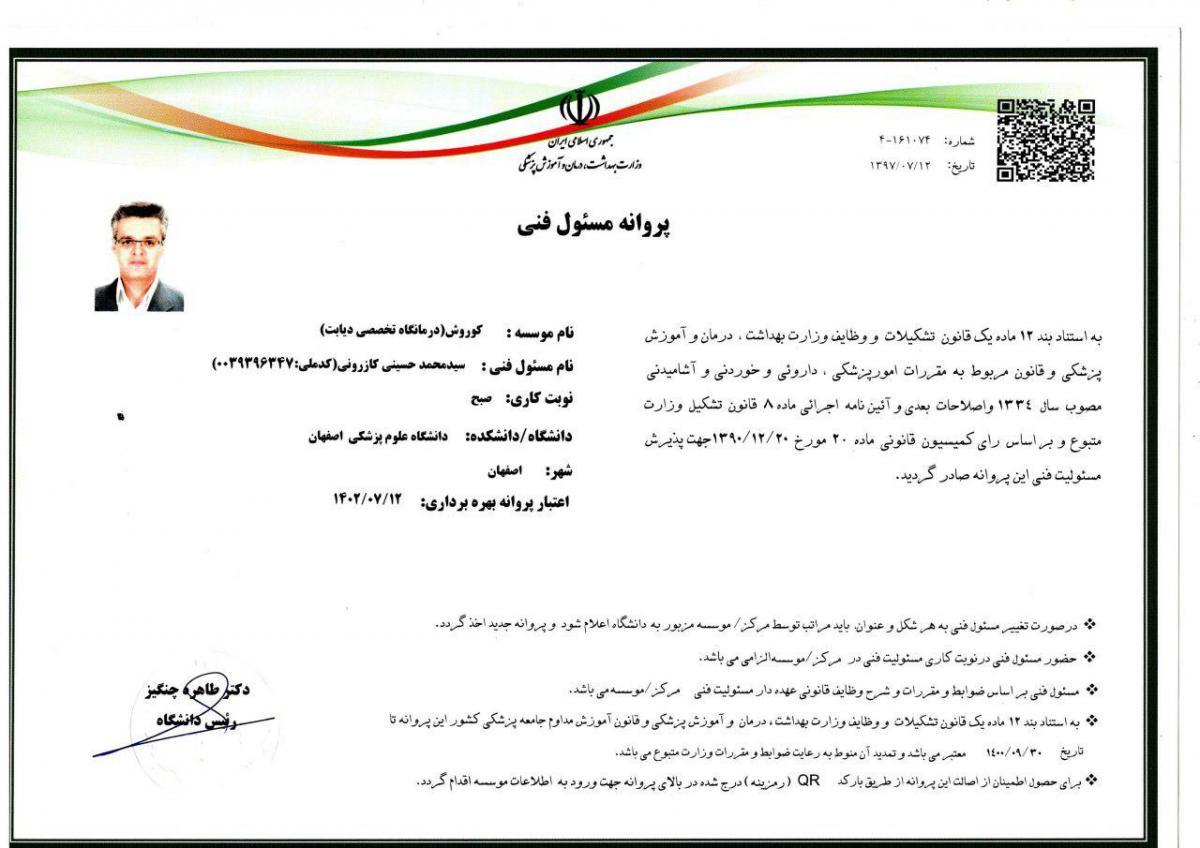مسئول فنی کلینیک - دکتر سید محمد حسینی کازرونی
