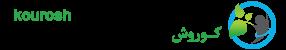 کلینیک کوروش لوگو