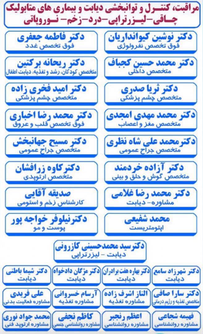 لیست پزشکان کلینیک کوروش
